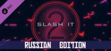 Slash it 2 - Russian Edition Pack