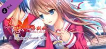 True Love ~Confide to the maple~ Original Soundtrack