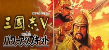 Romance of the Three Kingdoms Ⅴ with Power Up Kit / 三國志Ⅴ with パワーアップキット