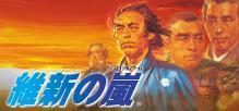 Ishin no Arashi / 維新の嵐