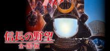 NOBUNAGA'S AMBITION: Zenkokuban / 信長の野望・全国版