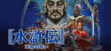 Bandit Kings of Ancient China / 水滸伝・天命の誓い
