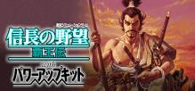 NOBUNAGA'S AMBITION: Haouden with Power Up Kit / 信長の野望・覇王伝 with パワーアップキット