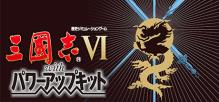 Romance of the Three Kingdoms VI with Power Up Kit / 三國志VI with パワーアップキット