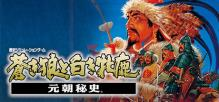 Genghis Khan II: Clan of the Gray Wolf / 蒼き狼と白き牝鹿・元朝秘史