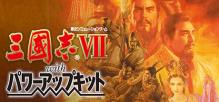 Romance of the Three Kingdoms VII with Power Up Kit / 三國志VII with パワーアップキット