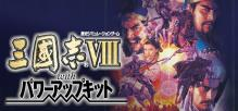 Romance of the Three Kingdoms VIII with Power Up Kit / 三國志VIII with パワーアップキット