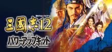 Romance of the Three Kingdoms 12 with Power Up Kit / 三國志12 with パワーアップキット