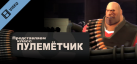 Team Fortress 2: Meet the Heavy (Russian)