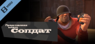 Team Fortress 2: Meet the Soldier Russian